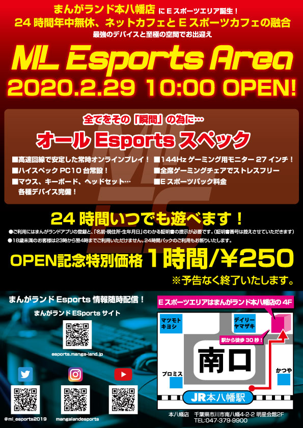 ML Esports Areaオープン!