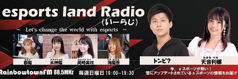 9/19(日)Esports Land Radio CUP(APEXチームカスタムマッチ)開催!